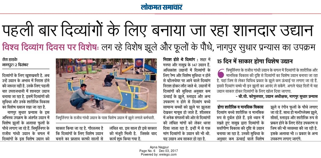 Replay India ventured with Nagpur Improvement Trust and installed play equipment for disabled kids